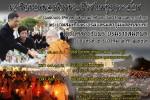 4. แผ่นภาพประชาสัมพันธ์วันคล้ายวันพระราชสมภพ
