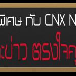 10 คดีสุดสยองของเชียงใหม่ โดย CNXNEWS.NET
