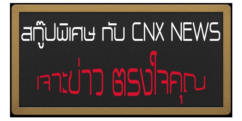 วิกฤติชีวิต…คนไทย..ต้องรอดตาย เจ็บป่วยฉุกเฉินรักษาได้ทุก รพ.