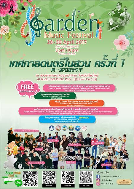 """Garden Music Festival เทศกาลดนตรีในสวน""ครั้งที่ ๑"