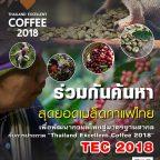 โครงการประชุมการพัฒนาอุตสาหกรรมกาแฟอาเซียน เดินหน้าผลักดันผลผลิตกาแฟไทยต่อเนื่อง
