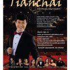 """คอนเสิร์ตการกุศล """"TIANCHAI THROUGH THE YEARS"""""""