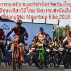 Chiangmai Mountain Bike 2018 ส่งเสริมการท่องเที่ยวในพื้นที่