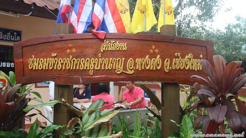 เปิดอาคารสำนักงานชมรมข้าราชการครูบำนาญอำเภอหางดง