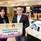 AIS Serenade x HUAWEI ผุดแคมเปญใหม่สมาร์ทโฟน 5G